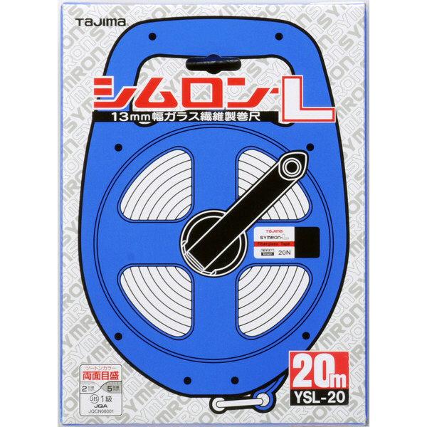 シムロンーL 幅13mm 長さ20m YSL-20 1セット(2個) TJMデザイン (直送品)