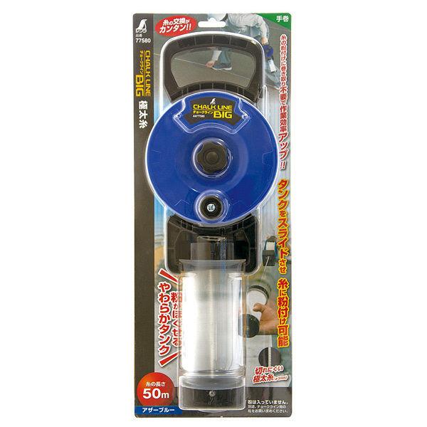 シンワ測定 チョークライン Big 手巻 極太糸 アザーブルー 77580 (直送品)
