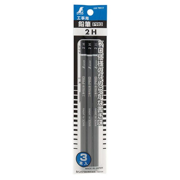 シンワ測定 工事用 鉛筆 Pro 2H 3本入 78517 1セット(10個) (直送品)