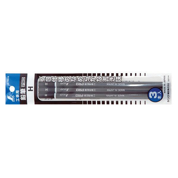 シンワ測定 工事用 鉛筆 Pro H 3本入 78518 1セット(10個) (直送品)