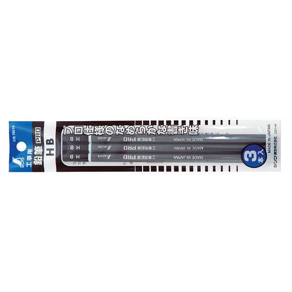 シンワ測定 工事用 鉛筆 Pro HB 3本入 78519 1セット(10個) (直送品)