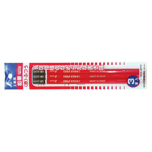 シンワ測定 工事用 鉛筆 Pro ふつう 赤 3本入 78523 1セット(10個) (直送品)