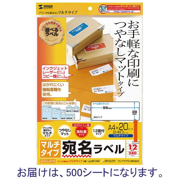 サンワサプライ マルチラベル(12面・横長) LB-EM14N-5 (直送品)