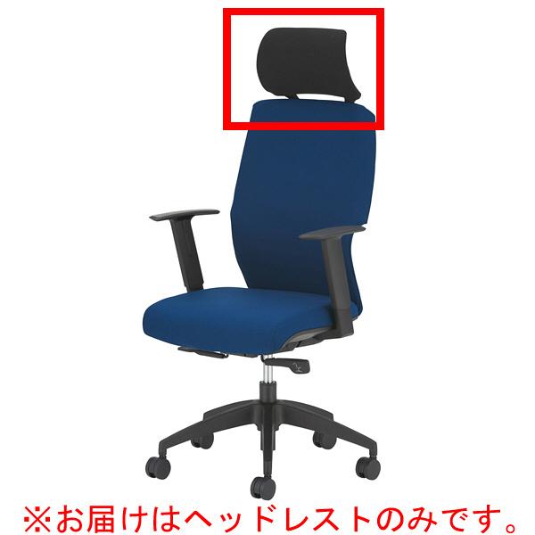 オカムラ VCM2チェア用ヘッドレスト 8VCM27 GB85 1個 (直送品)