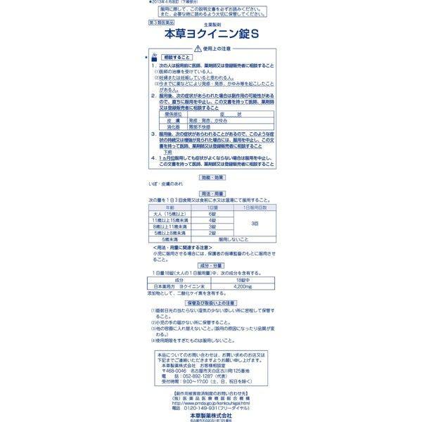 ビタトレールヨクイニン錠 540錠 3個