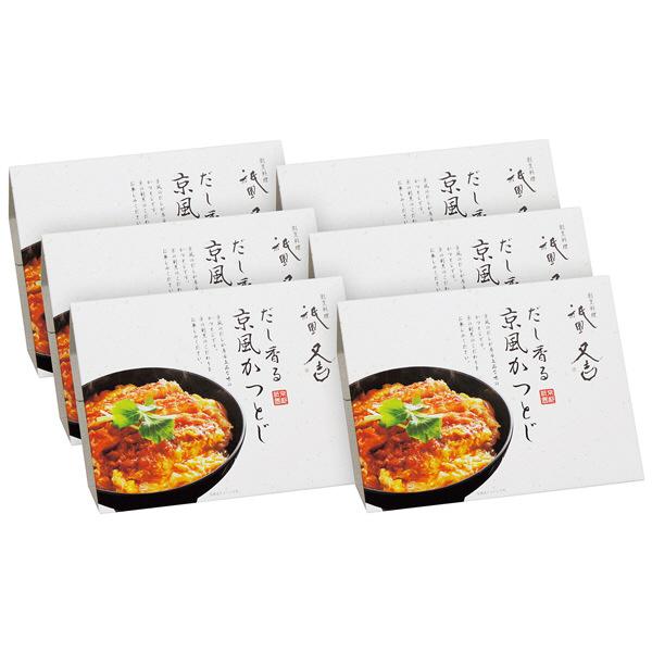 祇園又吉 だし香る京風かつとじ6食セット
