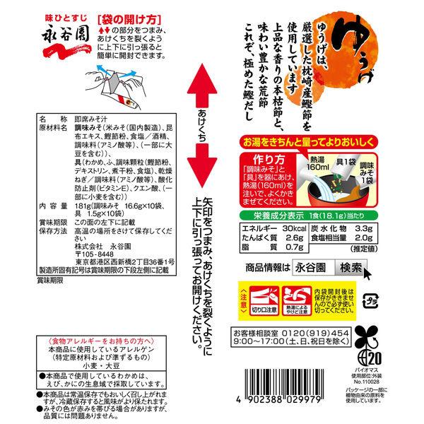 生タイプみそ汁ゆうげ徳用 10食入
