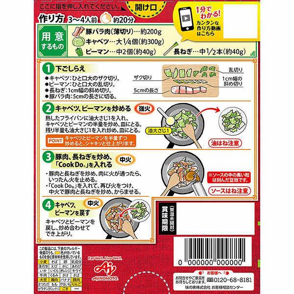 クックドゥ 回鍋肉3~4人前 2箱