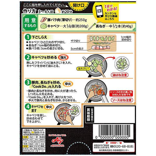 クックドゥ四川式回鍋肉用 2箱