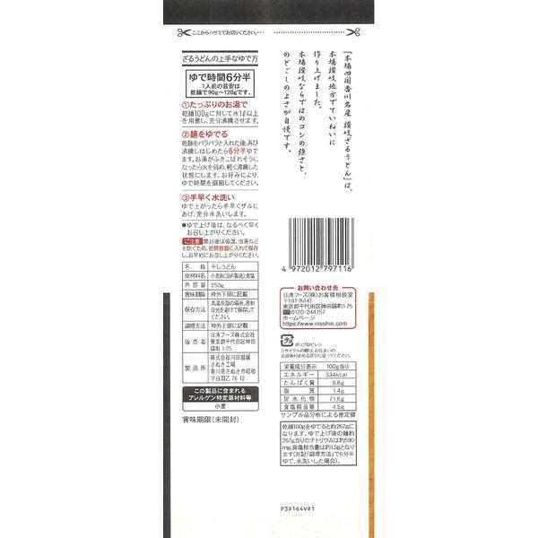 川田製麺 讃岐ざるうどん 3袋