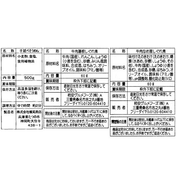 揖保乃糸 手延素麺・柿安惣菜しぐれ詰合せ