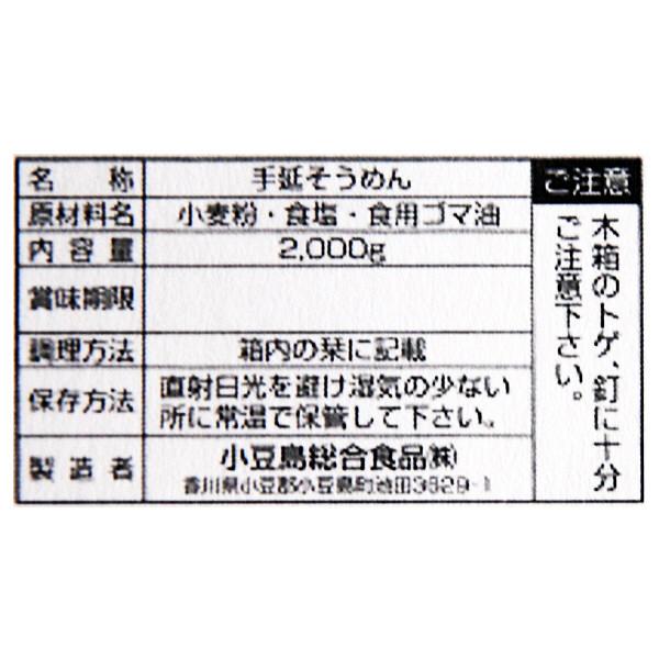 小豆島手延素麺「島の光」 SR-50