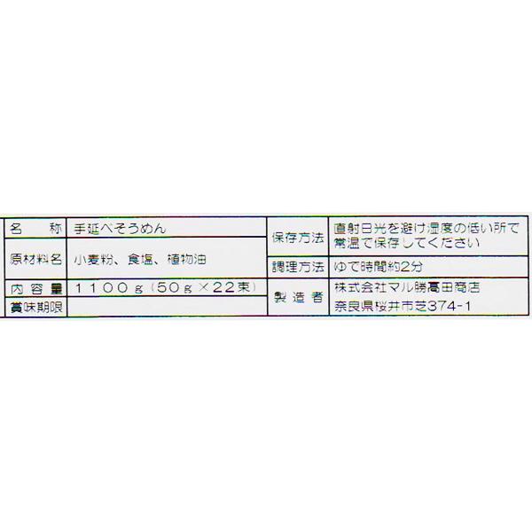 三輪の神糸(古物) 三輪素麺 A-30