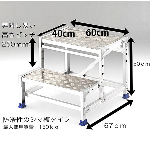 Hasegawa(長谷川工業) アルミ合金 組立式作業足場台 ライトステップDGB1.0 2段 50cm DGB1.0-2S 1台 (直送品)