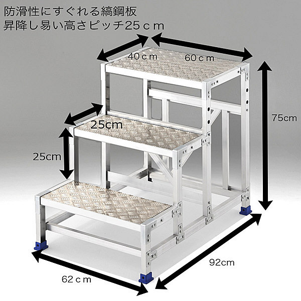 Hasegawa(長谷川工業) アルミ合金 組立式作業足場台 ライトステップDGB1.0 3段 75cm DGB1.0-3S 1台 (直送品)