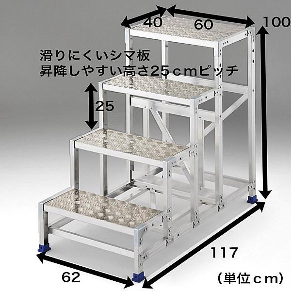 Hasegawa(長谷川工業) アルミ合金 組立式作業足場台 ライトステップDGB1.0 4段 100cm DGB1.0-4S 1台 (直送品)
