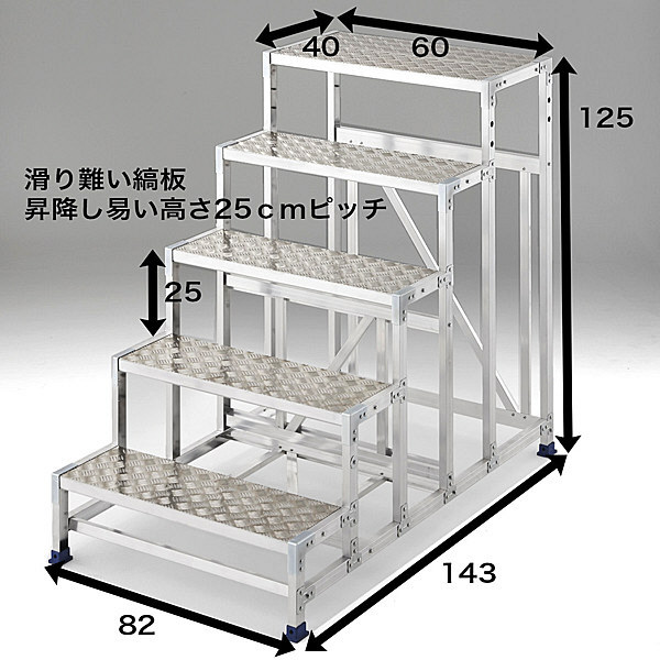 Hasegawa(長谷川工業) アルミ合金 組立式作業足場台 ライトステップDGB1.0 5段 125cm DGB1.0-5S 1台 (直送品)