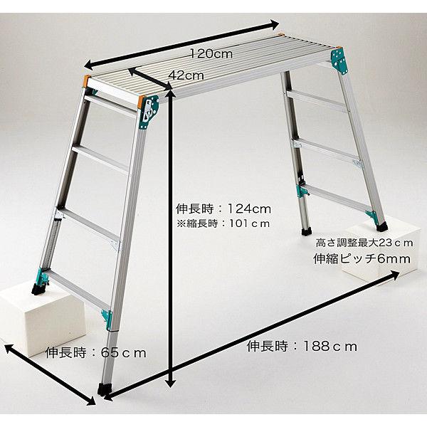 Hasegawa(長谷川工業) アルミ合金 作業足場台 天板幅広タイプ 脚部伸縮式 4段 124cm DRSW2.0-1200 1台 (直送品)