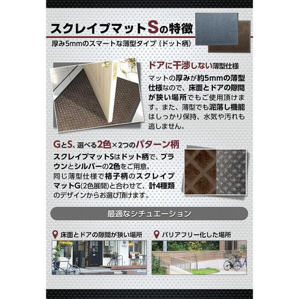 スクレイプマットS シルバー 60×90cm (直送品)