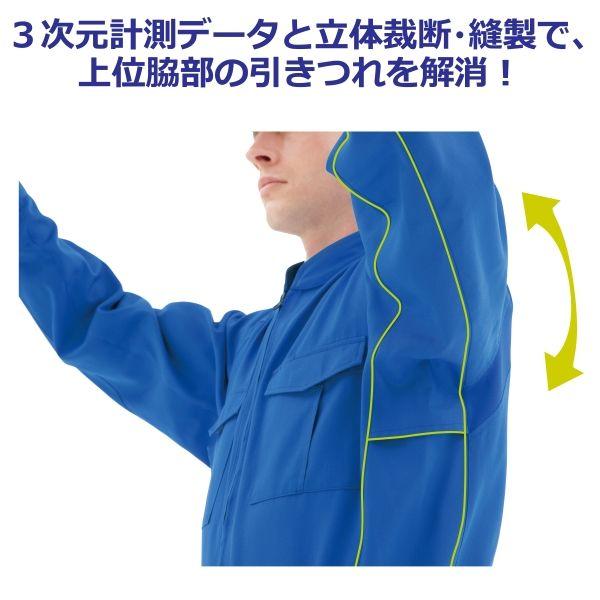 ミドリ安全 つなぎ ベルデクセルフレックス ツナギ服 VE93 ブルー3L 3118100607 1点(直送品)