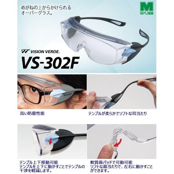 アスクルミドリ安全 防塵 曇り止め 一眼型保護メガネゴーグル ライト