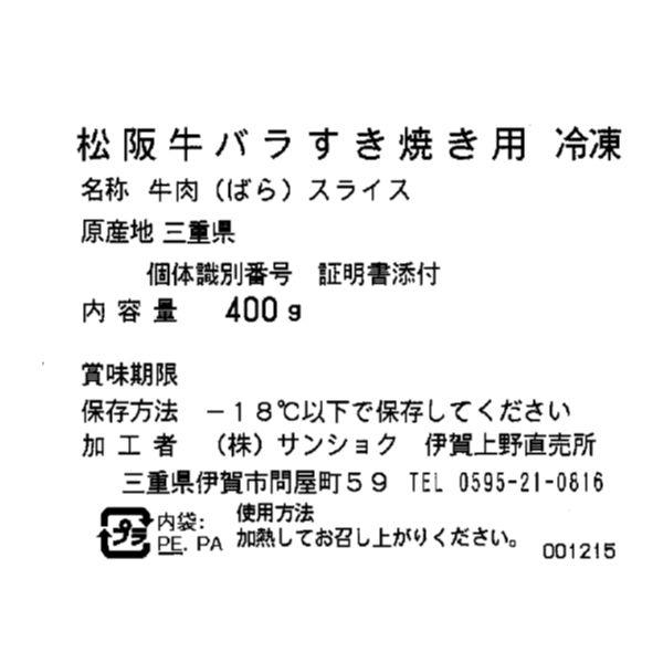 松阪牛すき焼き用(バラ) 約400g