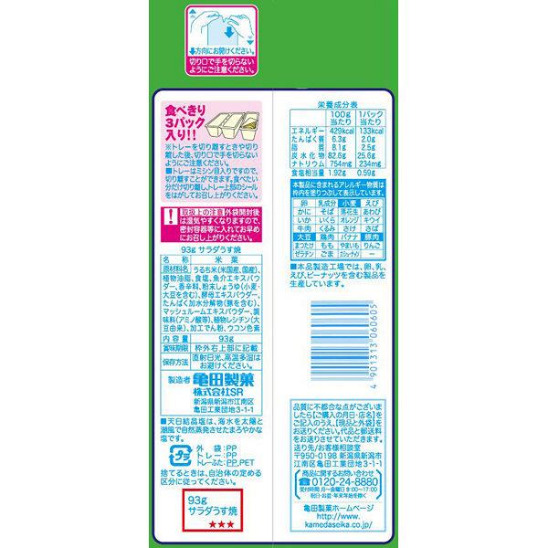 亀田製菓サラダうす焼 2袋
