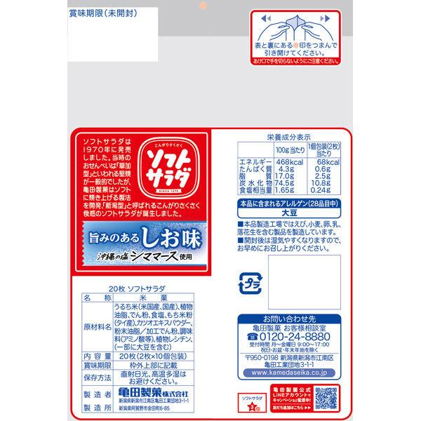 亀田製菓ソフトサラダ 2袋