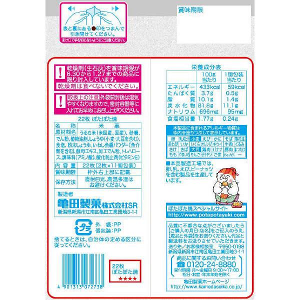亀田製菓 ぽたぽた焼 22枚
