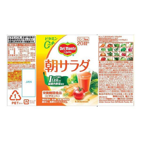 デルモンテ 朝サラダ 900g 1本