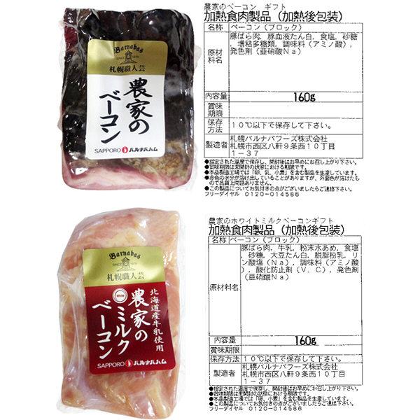 札幌職人芸ハム・ソーセージギフト35A