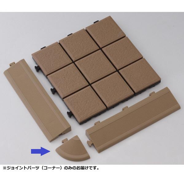 タカショー 敷くだけタイル ジョイントコーナーパーツ ブラウン 1セット(4個入り) (直送品)
