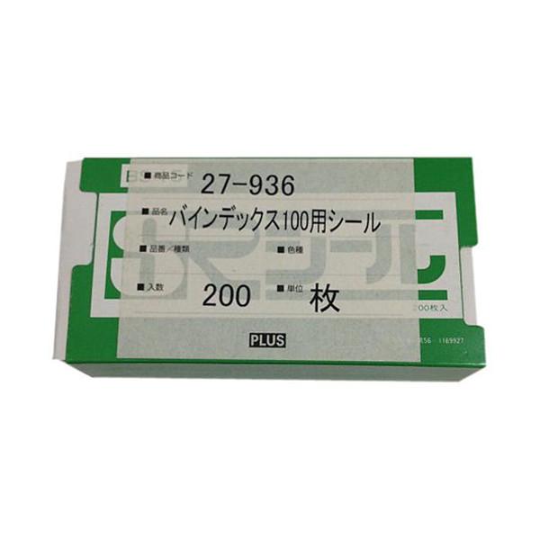プラス バインデックス背貼りシールB無地200枚 27936 (直送品)