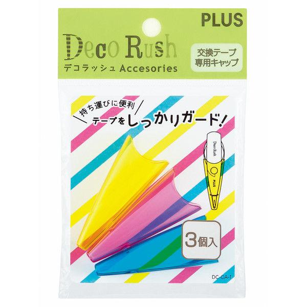デコラッシュ交換テープキャップ(直送品)