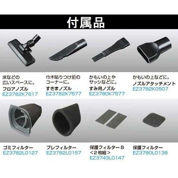 Panasonic(パナソニック) 工事用充電フロアクリーナー EZ3782 (直送品)