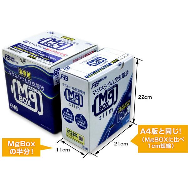 古河電池 マグネシウム空気電池 マグボックス スリム MgBOXslim (直送品)