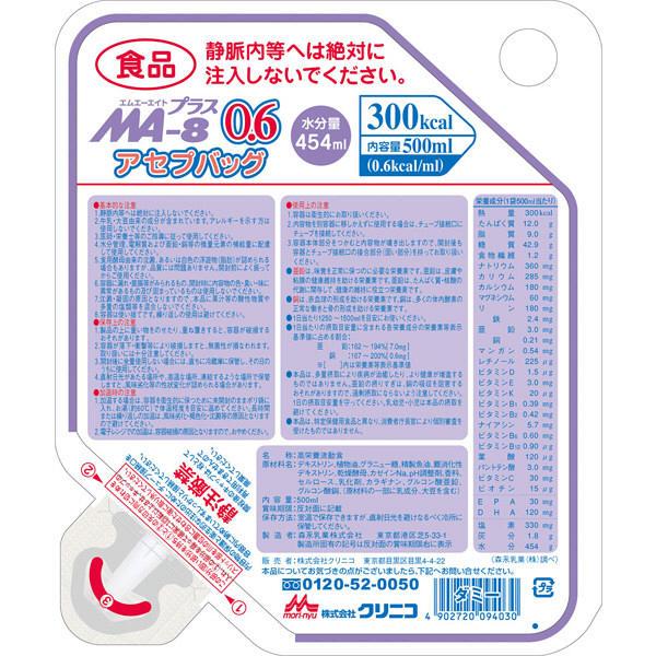 MA-8プラス0.6アセプバッグ(500) 300kcal 0646632 1ケース(16個入) クリニコ (直送品)