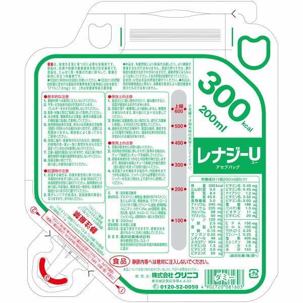 レナジーUアセプバッグ(200) 300kcal 0650847 1ケース(20個入) クリニコ (直送品)