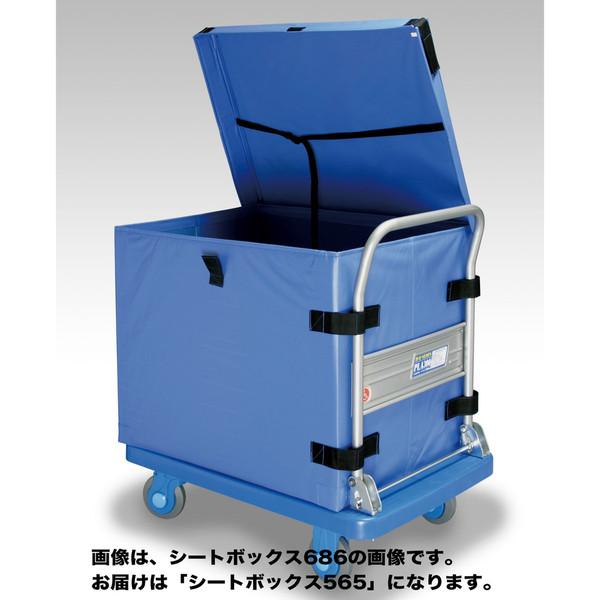 カナツー シートボックス565(ブルー) (直送品)