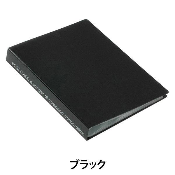エトランジェ・ディ・コスタリカ ポストカードホルダー[SOLID]ブラック SLDー18ー02 6冊 (直送品)