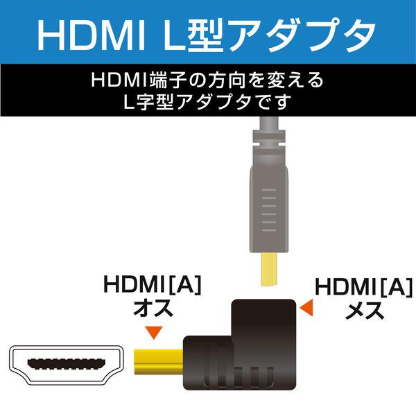 エレコム HDMI延長アダプタ L字上 AF-AF ブラック AD-HDAAB01BK (直送品)
