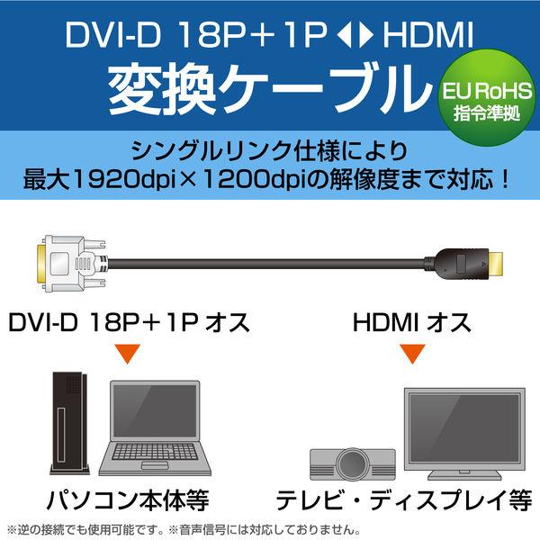 エレコム HDMI-DVI変換ケーブル 5m ブラック DH-HTD50BK (直送品)