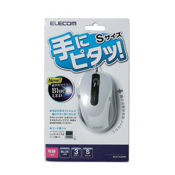エレコム BlueLEDマウス 有線 3ボタン Sサイズ ホワイト M-BL16UBWH (直送品)