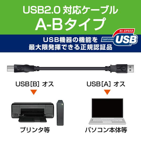 エレコム USB2.0ケーブル A-Bタイプ ノーマル 5m ホワイト U2C-BN50WH (直送品)