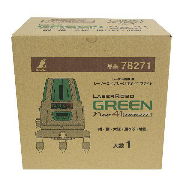 シンワ測定 レーザーロボグリーンNeo41BRIGHT縦横・大矩・通り芯・地墨 78271 (直送品)