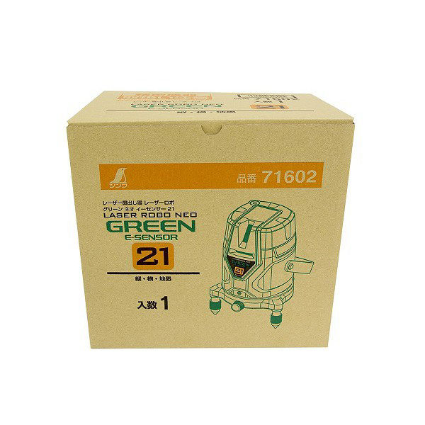 シンワ測定 レーザーロボ グリーン NeoESensor 21 縦・横・地墨 71602 (直送品)