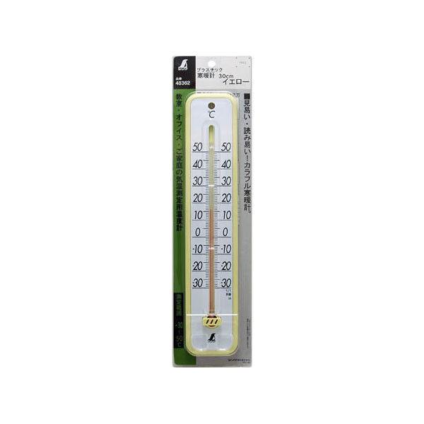 温度計 プラスチック製 30cm イエロー 48362 1セット(20個) シンワ測定 (直送品)