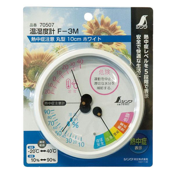 温湿度計 F-3m 熱中症注意 丸型 10cm ホワイト 70507 1セット(5個) シンワ測定 (直送品)