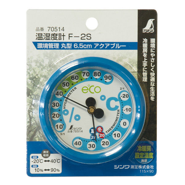 温湿度計 F-2S 環境管理 丸型 6.5cm アクアブルー 70514 1セット(10個) シンワ測定 (直送品)