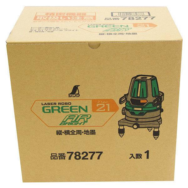 レーザーロボ グリーン Neo 21AR BRIGHT 78277 シンワ測定 (直送品)